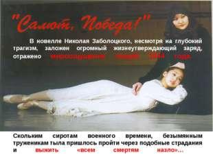 В новелле Николая Заболоцкого, несмотря на глубокий трагизм, заложен огромны