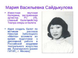 Мария Васильевна Сайдыкулова Известная якутская балерина, заслуженная артистк