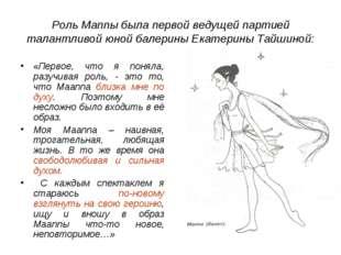 Роль Маппы была первой ведущей партией талантливой юной балерины Екатерины Та