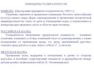 ПРИНЦИПЫ ТОЛЕРАНТНОСТИ  ЮНЕСКО (Декларация принципов толерантности, 1995 г.)