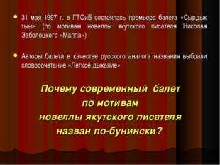 31 мая 1997 г. в ГТОиБ состоялась премьера балета «Сырдык тыын (по мотивам но