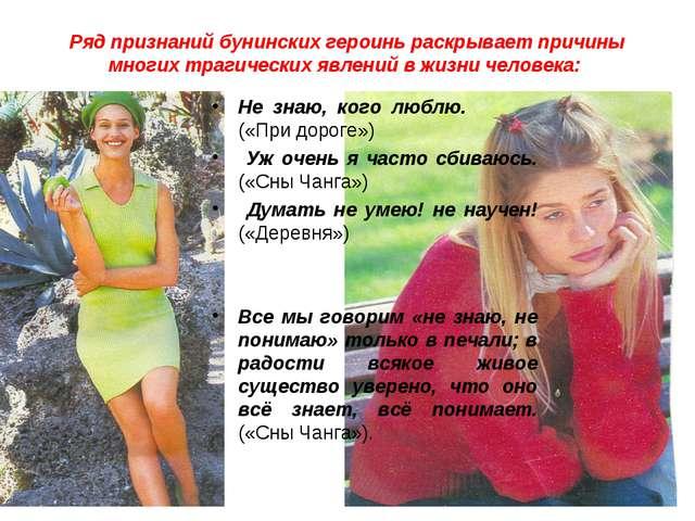 Ряд признаний бунинских героинь раскрывает причины многих трагических явлений...