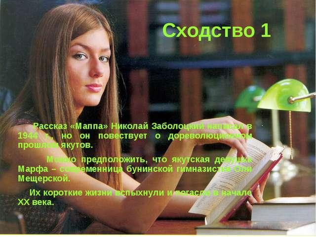 Сходство 1 Рассказ «Маппа» Николай Заболоцкий написал в 1944 г., но он повест...