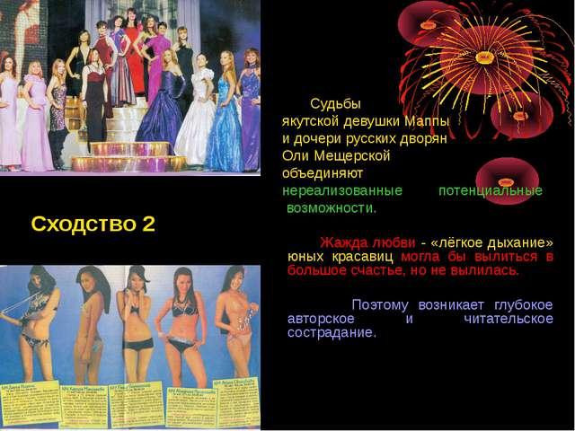 Сходство 2 Судьбы якутской девушки Маппы и дочери русских дворян Оли Мещерско...