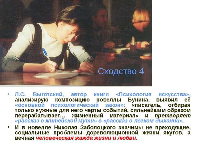 Сходство 4 Л.С. Выготский, автор книги «Психология искусства», анализирую ком...