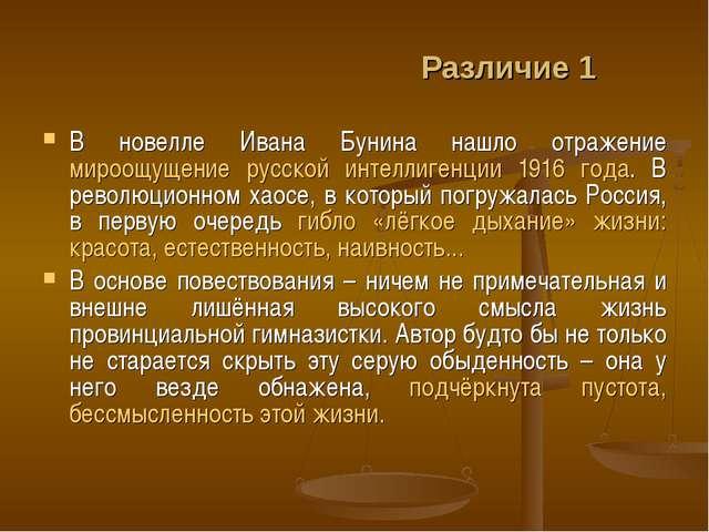 Различие 1 В новелле Ивана Бунина нашло отражение мироощущение русской интелл...