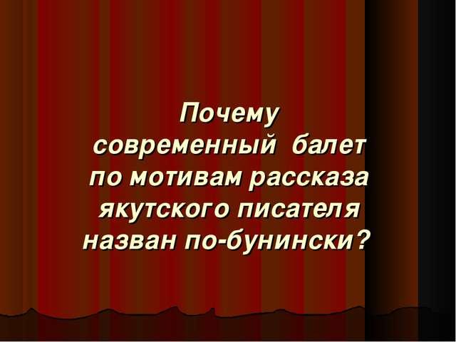 Почему современный балет по мотивам рассказа якутского писателя назван по-бун...