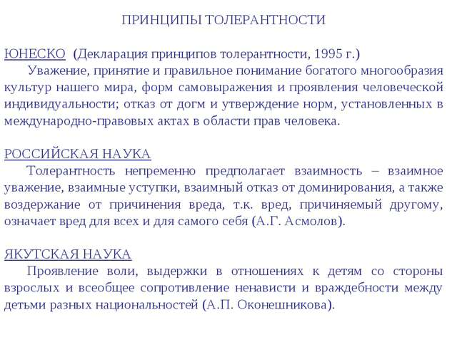 ПРИНЦИПЫ ТОЛЕРАНТНОСТИ  ЮНЕСКО (Декларация принципов толерантности, 1995 г.)...