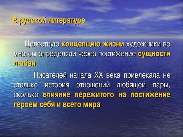 В русской литературе Целостную концепцию жизни художники во многом определял...