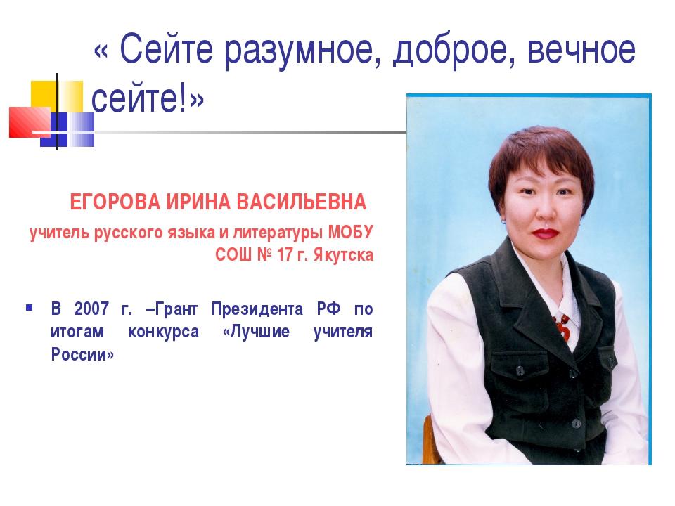 « Сейте разумное, доброе, вечное сейте!» ЕГОРОВА ИРИНА ВАСИЛЬЕВНА учитель рус...