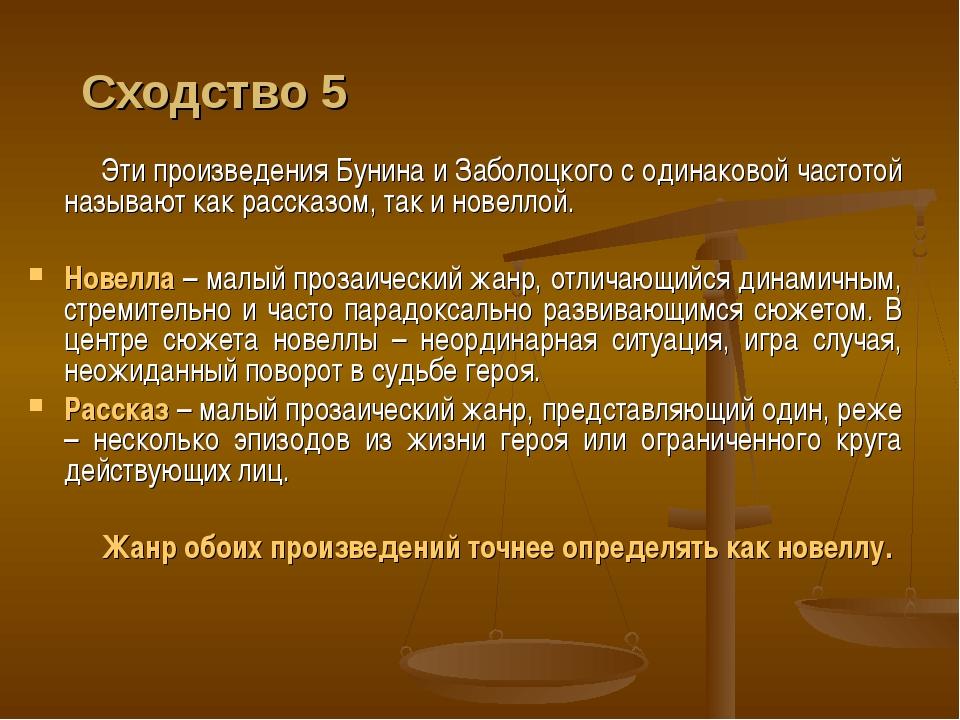 Сходство 5 Эти произведения Бунина и Заболоцкого с одинаковой частотой называ...