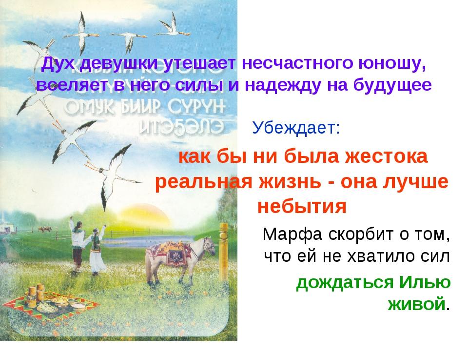 Дух девушки утешает несчастного юношу, вселяет в него силы и надежду на будущ...