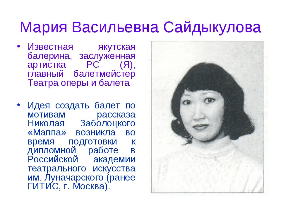 Мария Васильевна Сайдыкулова Известная якутская балерина, заслуженная артистк...