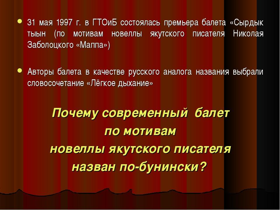 31 мая 1997 г. в ГТОиБ состоялась премьера балета «Сырдык тыын (по мотивам но...