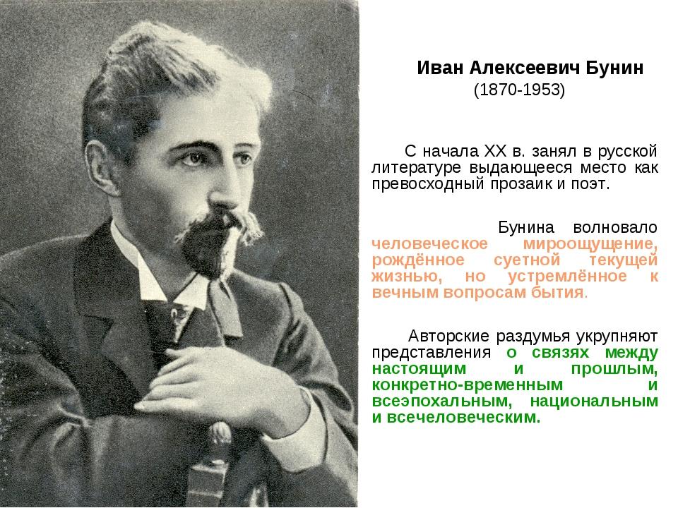 Иван Алексеевич Бунин (1870-1953) С начала ХХ в. занял в русской литературе...