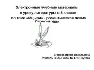 Электронные учебные материалы к уроку литературы в 8 классе по теме «Мцыри»