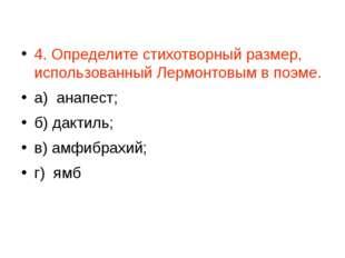 4. Определите стихотворный размер, использованный Лермонтовым в поэме. а) ана