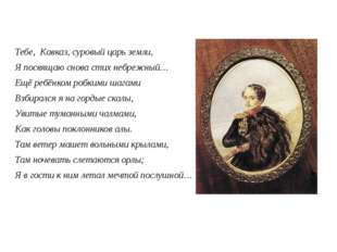 Тебе, Кавказ, суровый царь земли, Я посвящаю снова стих небрежный… Ещё ребёнк