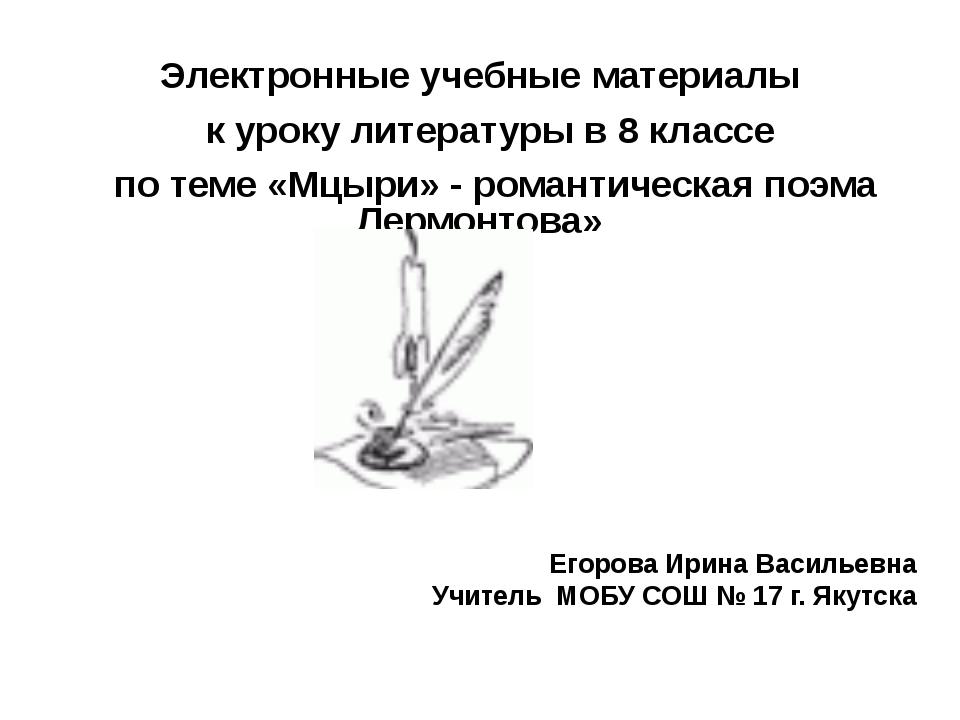 Электронные учебные материалы к уроку литературы в 8 классе по теме «Мцыри»...