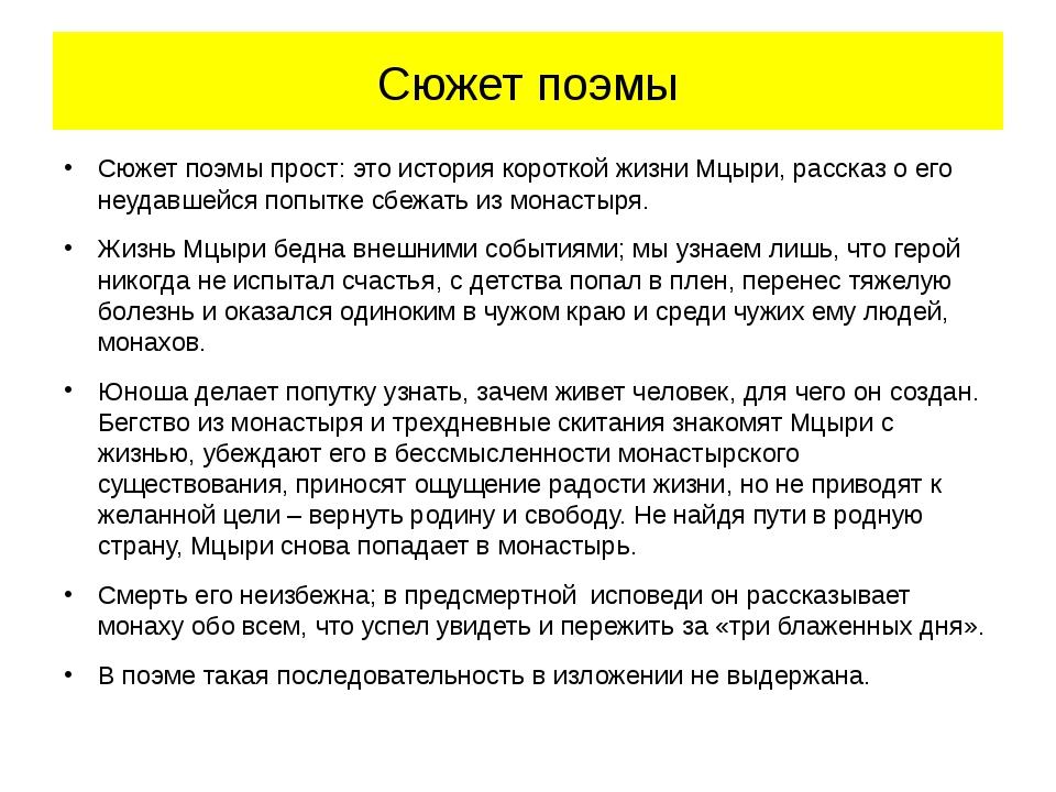 Сюжет поэмы Сюжет поэмы прост: это история короткой жизни Мцыри, рассказ о ег...