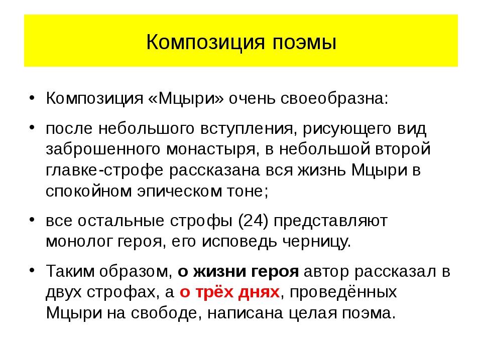 Композиция поэмы Композиция «Мцыри» очень своеобразна: после небольшого вступ...