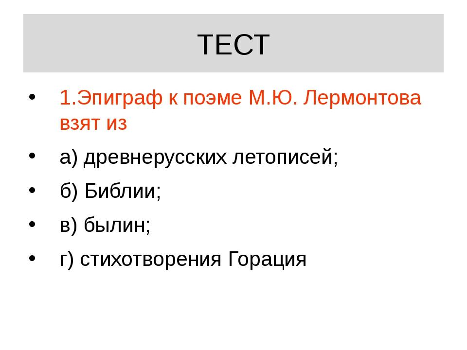 ТЕСТ 1.Эпиграф к поэме М.Ю. Лермонтова взят из а) древнерусских летописей; б)...
