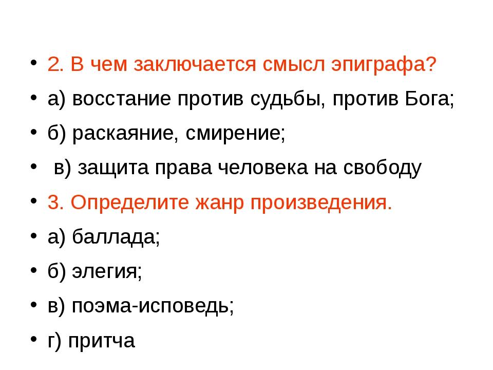 2. В чем заключается смысл эпиграфа? а) восстание против судьбы, против Бога;...