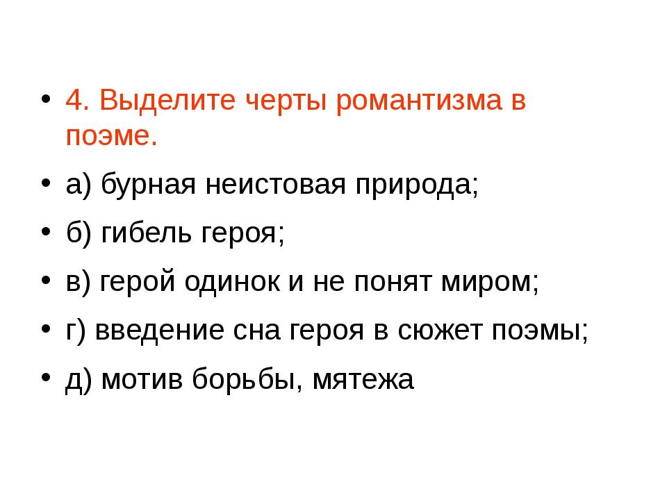 4. Выделите черты романтизма в поэме. а) бурная неистовая природа; б) гибель...