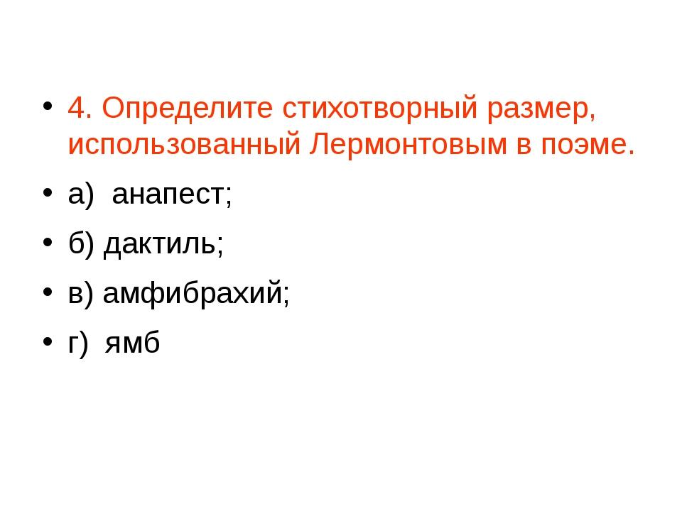 4. Определите стихотворный размер, использованный Лермонтовым в поэме. а) ана...