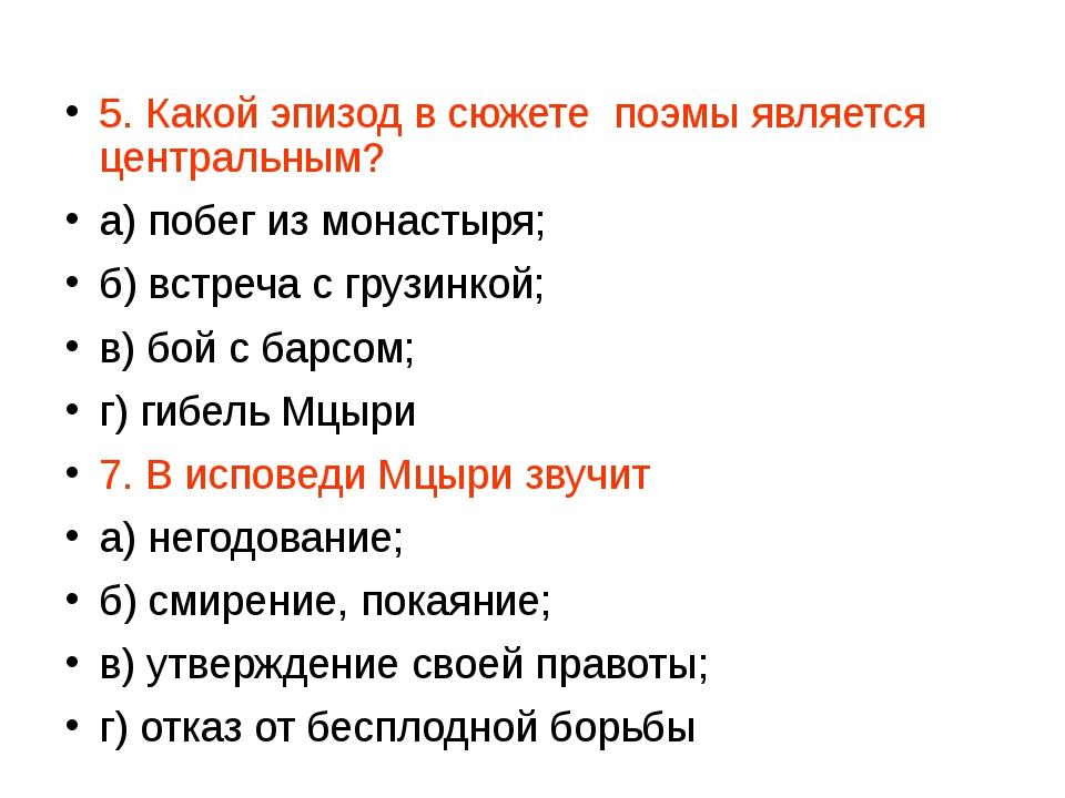 5. Какой эпизод в сюжете поэмы является центральным? а) побег из монастыря; б...
