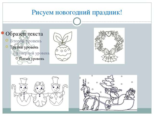 Рисуем новогодний праздник!
