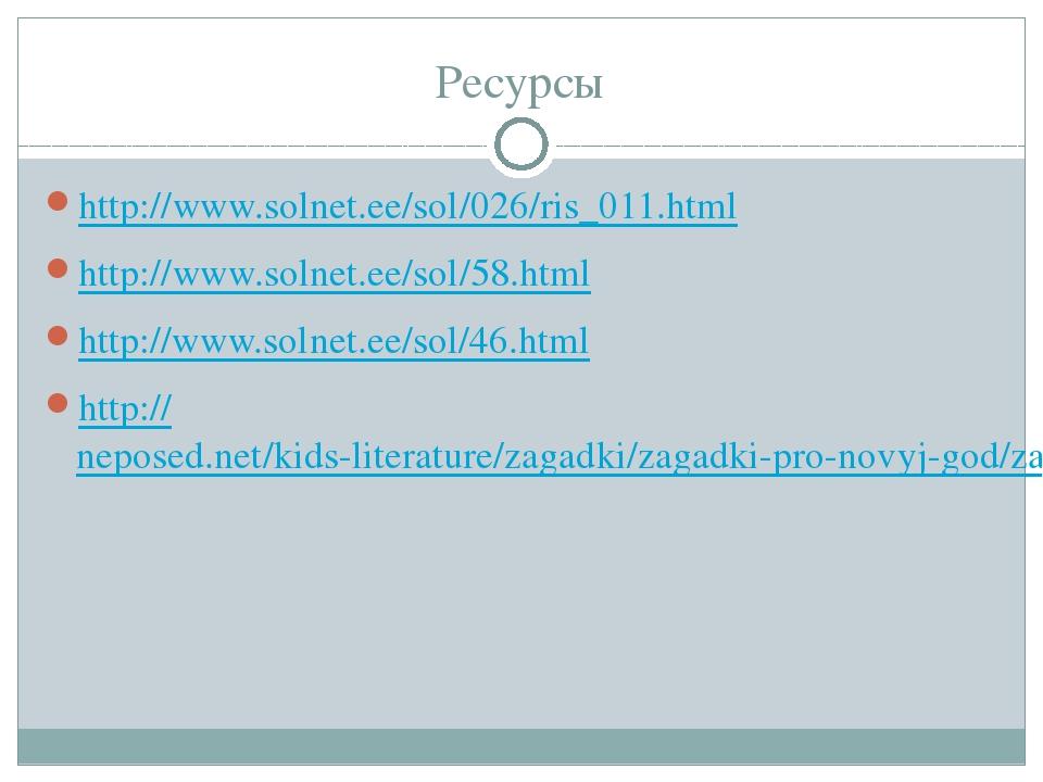 Ресурсы http://www.solnet.ee/sol/026/ris_011.html http://www.solnet.ee/sol/58...