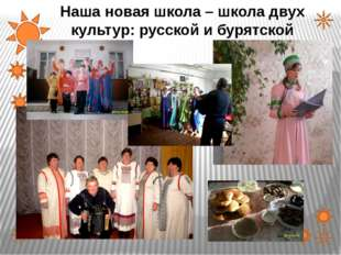 Наша новая школа – школа двух культур: русской и бурятской
