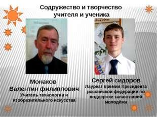 Сергей сидоров Лауреат премии Президента российской федерации по поддержке т