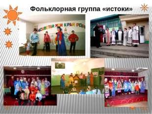 Фольклорная группа «истоки»