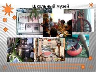 Школьный музей Возрождение национальной культуры, восстановление утраченных