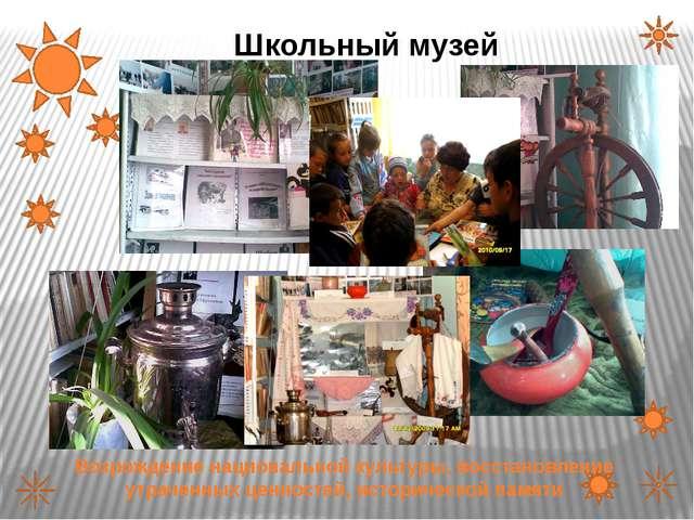 Школьный музей Возрождение национальной культуры, восстановление утраченных...