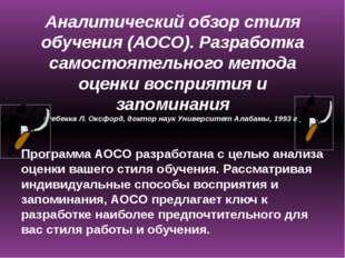 Аналитический обзор стиля обучения (АОСО). Разработка самостоятельного метода