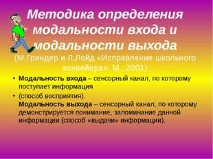 Методика определения модальности входа и модальности выхода (М.Гриндер и Л.Ло