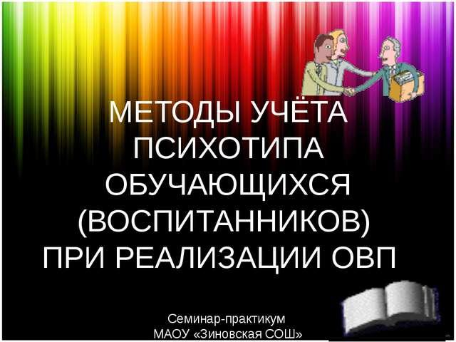 МЕТОДЫ УЧЁТА ПСИХОТИПА ОБУЧАЮЩИХСЯ (ВОСПИТАННИКОВ) ПРИ РЕАЛИЗАЦИИ ОВП Семинар...