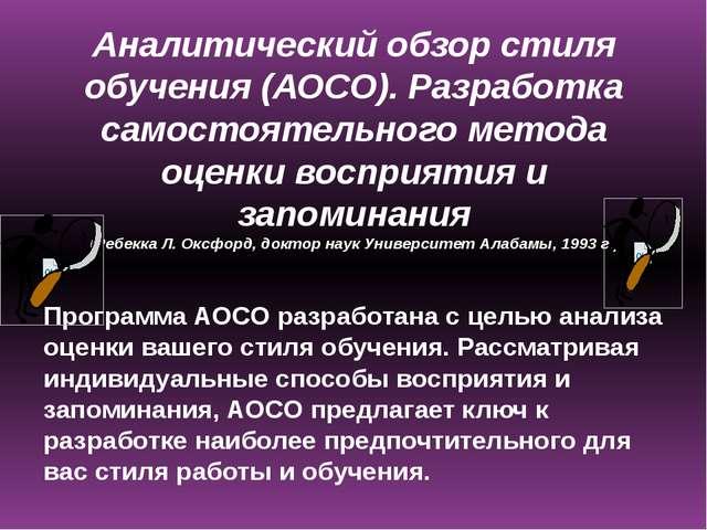 Аналитический обзор стиля обучения (АОСО). Разработка самостоятельного метода...