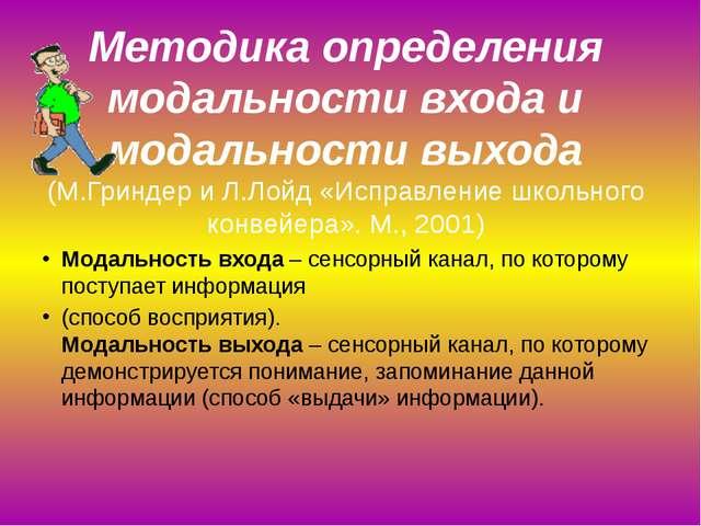 Методика определения модальности входа и модальности выхода (М.Гриндер и Л.Ло...