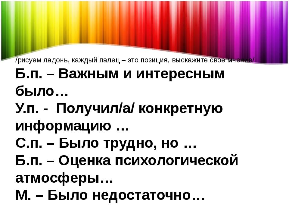 /рисуем ладонь, каждый палец – это позиция, выскажите свое мнение/ Б.п. – Важ...