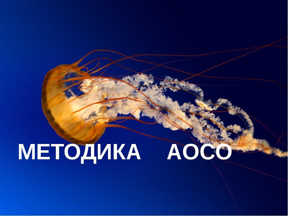 МЕТОДИКА АОСО