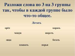 Разложи слова по 3 на 3 группы так, чтобы в каждой группе было что-то общее.