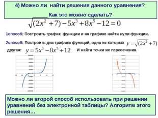 * 4) Можно ли найти решения данного уравнения? Как это можно сделать? 1способ