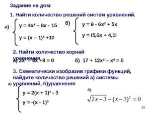 * Задание на дом: 1. Найти количество решений систем уравнений. у = 4х4 – 8х
