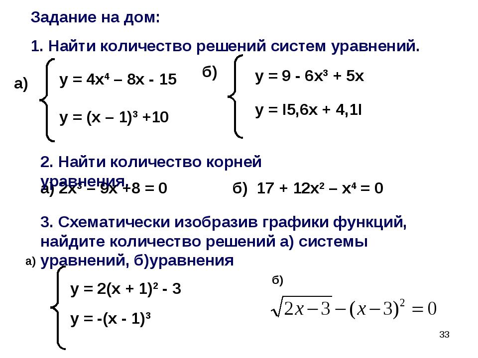 * Задание на дом: 1. Найти количество решений систем уравнений. у = 4х4 – 8х...