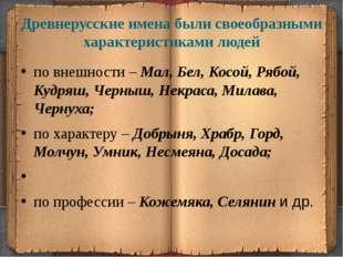 Древнерусские имена были своеобразными характеристиками людей по внешности –