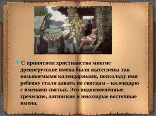 С принятием христианства многие древнерусские имена были вытеснены так назыв